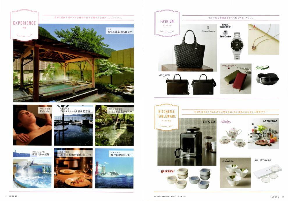 レローゼ 体験やファッション特集