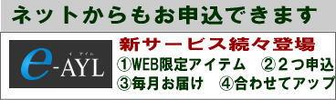 頂いたカタログギフトをネットからご注文できます。