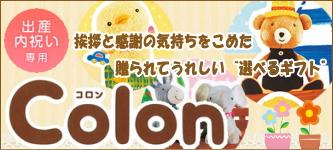 出産内祝い専用カタログギフト「コロン」