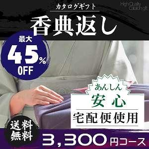 カタログギフト ハイクオリティ(和風)