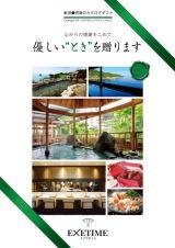 カタログギフト エグゼタイム 10600円+税コース