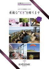 カタログギフト エグゼタイム 20600円+税コース