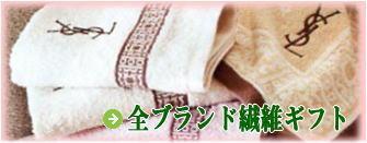ブランドタオル・寝具・繊維ギフト