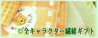 キャラクタータオル・寝具・繊維ギフト