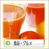 入学内祝い・入園内祝いに食品ギフト・産直グルメギフト