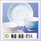 陶器・漆器・ガラス器ギフト
