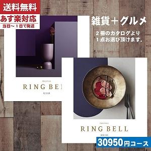 【送料無料】リンベル(プレスティージ)プラスグルメ クェーサー&マーキュリー