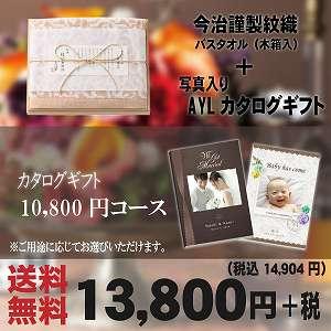 シャディ オリジナル写真表紙アズユーライク+今治謹製タオルBセット