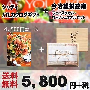 シャディ アズユーライク 洋風+今治謹製タオルAセット