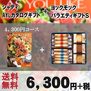 シャディ アズユーライク 洋風+ヨックモックAセット