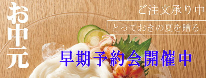 お中元・サマーギフト・夏ギフト 早期予約会