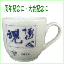 記念品に陶器名入れマグカップ