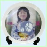 陶器記念絵皿