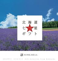 リンベルのカタログギフト 北海道七つ星ギフト ピリカ 表紙