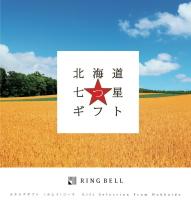 リンベルのカタログギフト 北海道七つ星ギフト カムイ 表紙