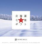 リンベルのカタログギフト 北海道七つ星ギフト ヌプリ 表紙