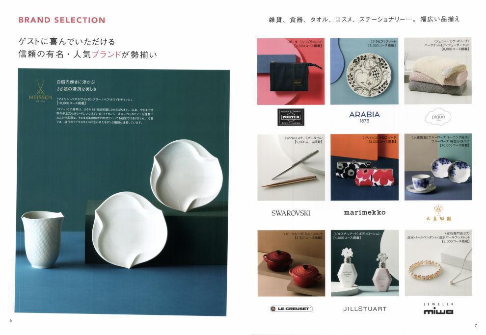 リンベルのカタログギフト リンベル 雑貨カタログ掲載内容紹介