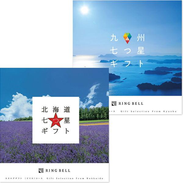 リンベルのカタログギフト 九州七つ星ギフト ひなた 表紙