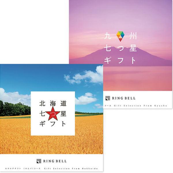 リンベルのカタログギフト 九州七つ星ギフト ひだまり 表紙