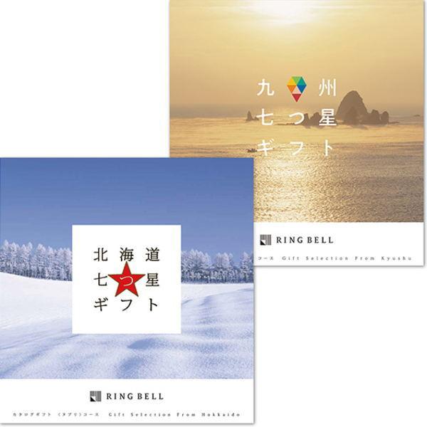 リンベルのカタログギフト 九州七つ星ギフト ひざかり 表紙