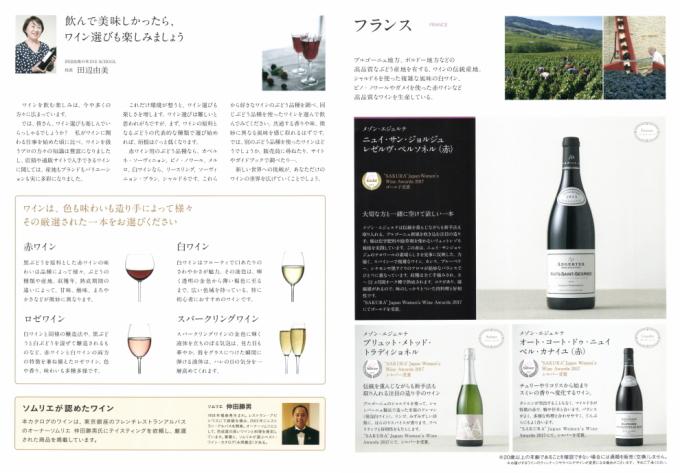 送料無料でワイン専門 ワインカタログギフト