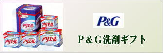 P&Gの洗剤ギフト