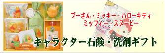 キャラクターの石鹸・洗剤ギフト