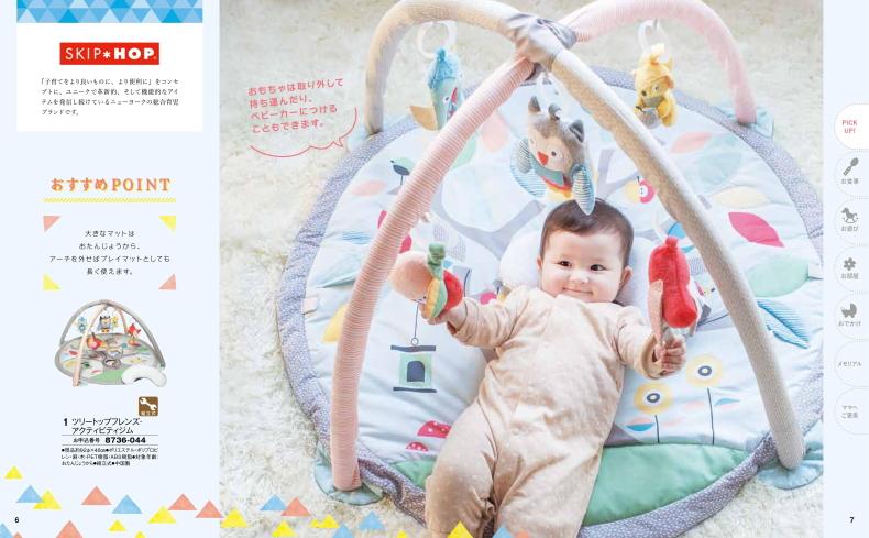 シャディ出産お祝い用カタログギフト ベビーパレット 内容紹介