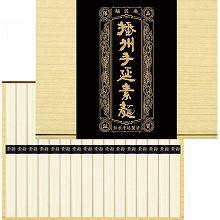 ●ハコ約26.5×20.5×2.5cm・重量=約890g●手延素麺50g×16束【小麦】