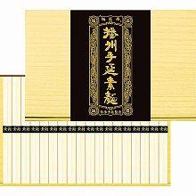 ●ハコ約30×20.5×2.5cm・重量=約1.1kg●手延素麺50g×18束【小麦】
