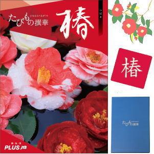 カタログギフト JTBたびもの撰華 10600円+税コース