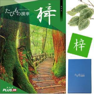 カタログギフト JTBたびもの撰華 20600円+税コース