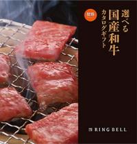 リンベルのカタログギフト 選べる国産和牛 健勝 表紙