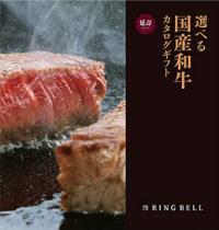 リンベルのカタログギフト 選べる国産和牛 延壽 表紙