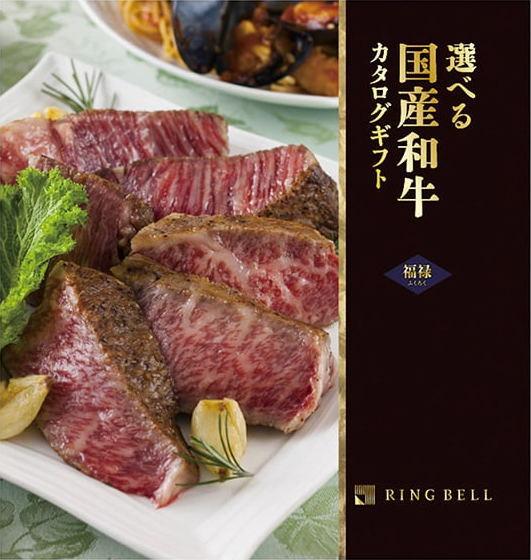 リンベルのカタログギフト 選べる国産和牛 福禄 表紙