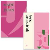 メイドインジャパン+日本のおいしい食べ物 5650円+税コース