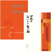 メイドインジャパン+日本のおいしい食べ物 10650円+税コース