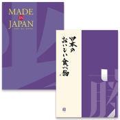 メイドインジャパン+日本のおいしい食べ物 15650円+税 コース