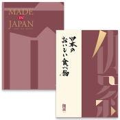 メイドインジャパン+日本のおいしい食べ物 20650円+税コース