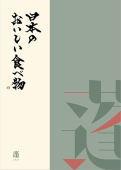 日本のおいしい食べ物 8750円+税コース
