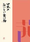 日本のおいしい食べ物 10750円+税コース