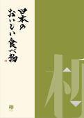 日本のおいしい食べ物 20750円+税コース