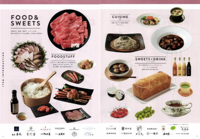 沙羅+Foods 内容